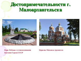 Достопримечательности г. Малоархангельска Парк Победы с установленными Церков