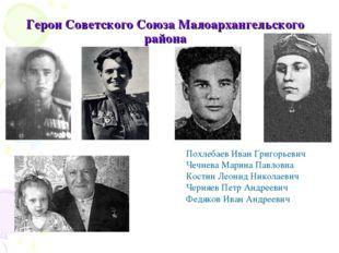 Герои Советского Союза Малоархангельского района Похлебаев Иван Григорьевич Ч