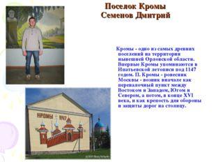 Поселок Кромы Семенов Дмитрий Кромы - одно из самых древних поселений на тер
