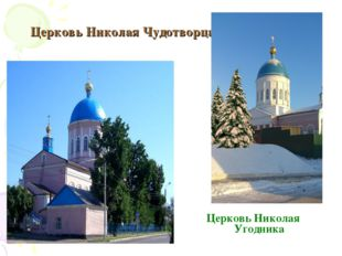 Церковь Николая Чудотворца Церковь Николая Угодника