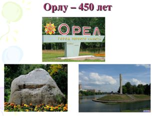 Орлу – 450 лет