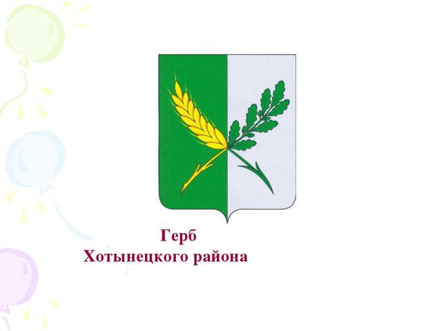Герб Хотынецкого района
