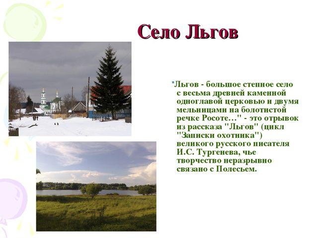 """Село Льгов """"Льгов - большое степное село с весьма древней каменной одноглавой..."""