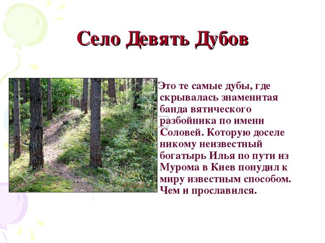 Село Девять Дубов Это те самые дубы, где скрывалась знаменитая банда вятическ...