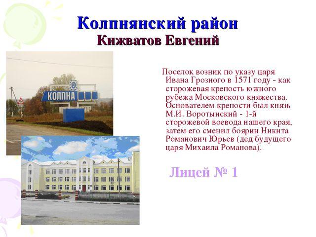 Колпнянский район Кижватов Евгений Поселок возник по указу царя Ивана Грозног...