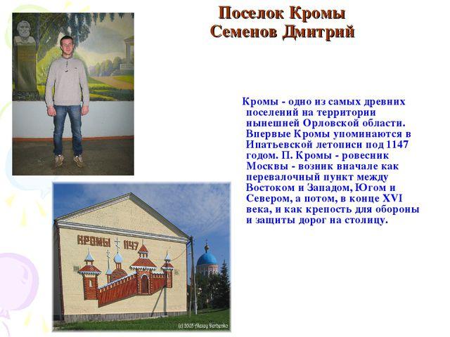 Поселок Кромы Семенов Дмитрий Кромы - одно из самых древних поселений на тер...