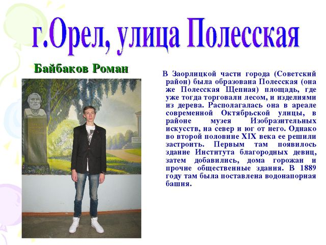 Байбаков Роман  В Заорлицкой части города (Советский район) была образована...