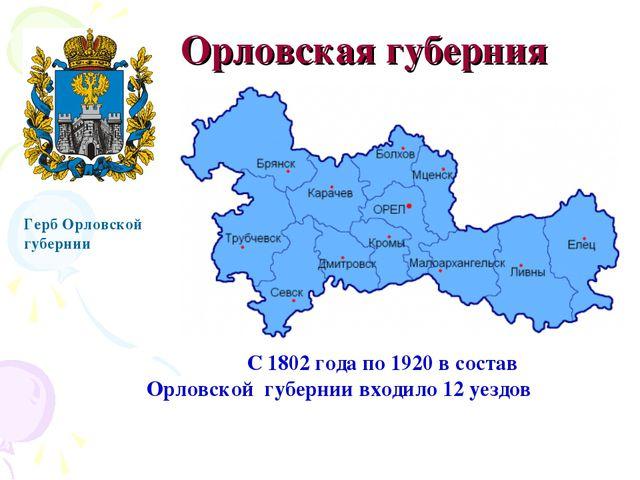 Орловская губерния Герб Орловской губернии С 1802 года по 1920 в состав Орлов...
