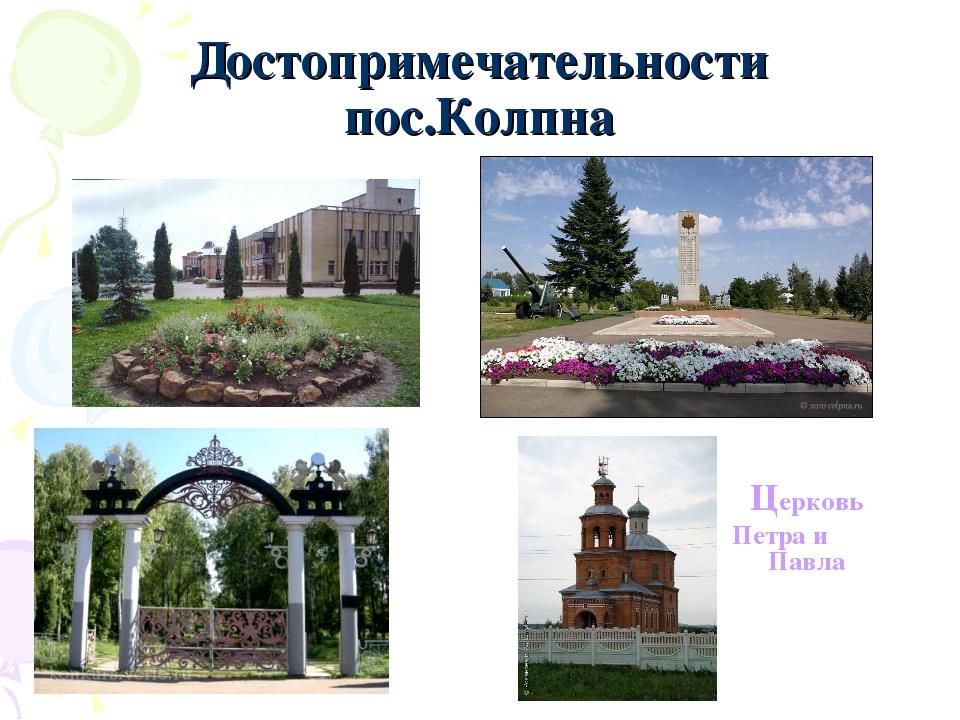 Достопримечательности пос.Колпна Церковь Петра и Павла