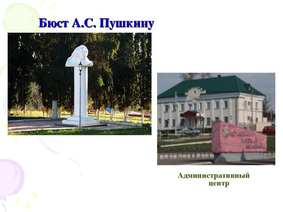 Бюст А.С. Пушкину Административный центр