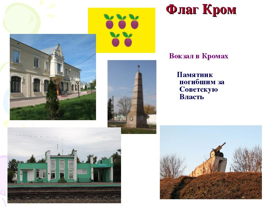 Флаг Кром Вокзал в Кромах Памятник погибшим за Советскую Власть