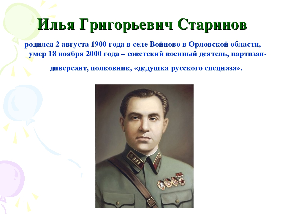 Илья Григорьевич Старинов родился 2 августа 1900 года в селе Войново в Орловс...
