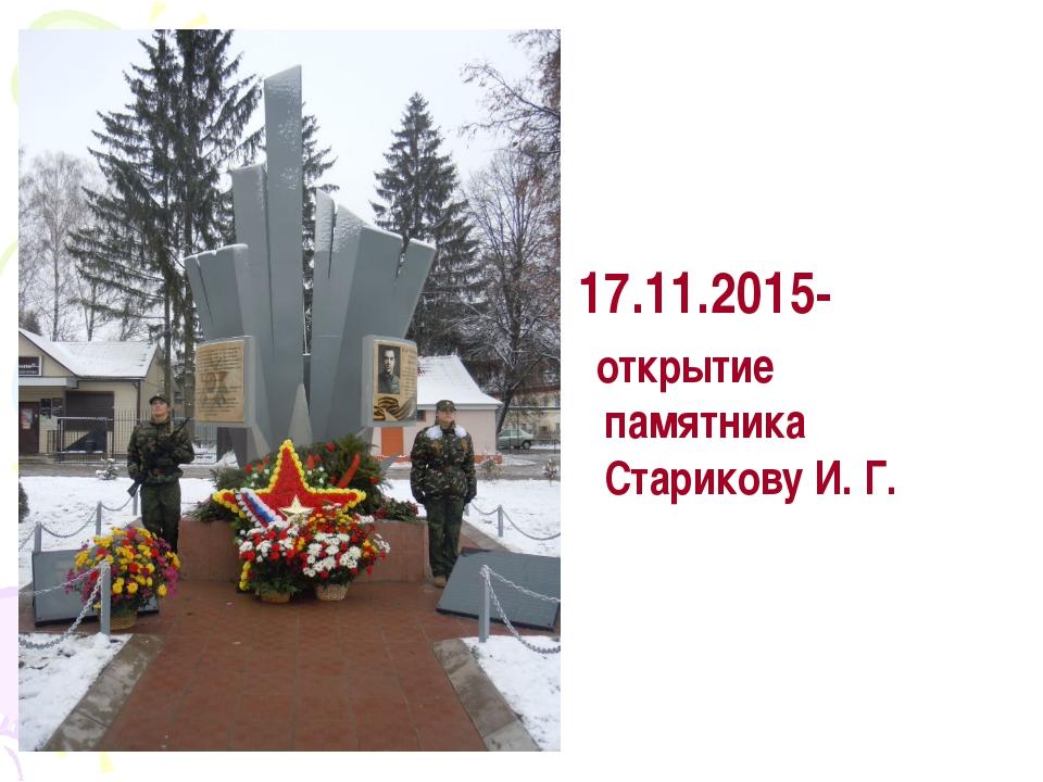 17.11.2015- открытие памятника Старикову И. Г.