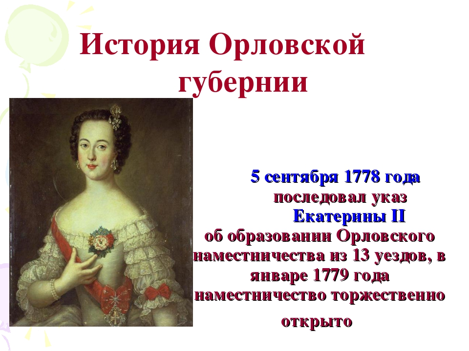 5 сентября 1778 года последовал указ Екатерины II об образовании Орловского...