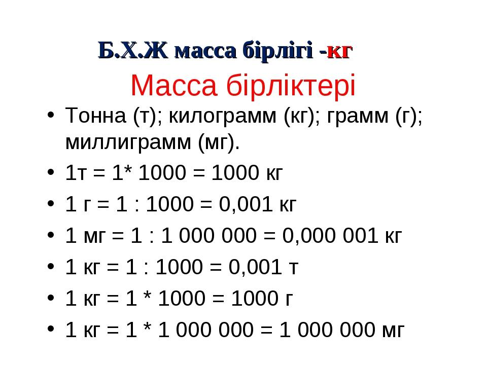Масса бірліктері Тонна (т); килограмм (кг); грамм (г); миллиграмм (мг). 1т =...