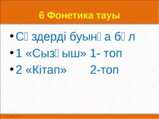 6 Фонетика тауы Сөздерді буынға бөл 1 «Сызғыш» 1- топ 2 «Кітап» 2-топ