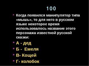 100 Когда появился манипулятор типа «мышь», то для него в русском языке некот