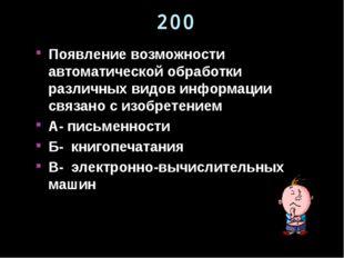 200 Появление возможности автоматической обработки различных видов информации