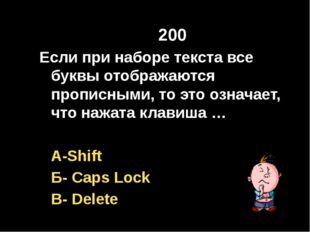 200 Если при наборе текста все буквы отображаются прописными, то это означае