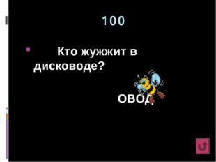 100 Кто жужжит в дисководе? ОВОД