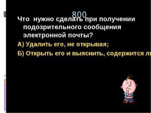 800 Что нужно сделать при получении подозрительного сообщения электронной поч