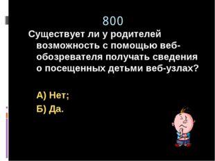 800 Существует ли у родителей возможность с помощью веб-обозревателя получать