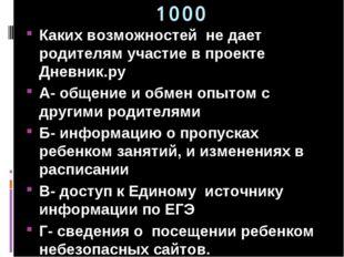 1000 Каких возможностей не дает родителям участие в проекте Дневник.ру А- общ