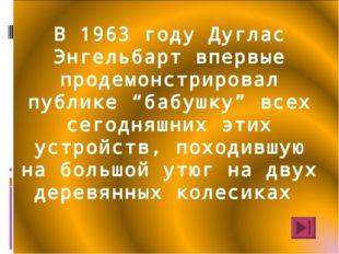 """В 1963 году Дуглас Энгельбарт впервые продемонстрировал публике """"бабушку"""" все"""