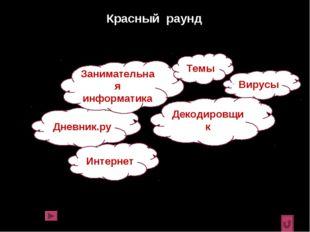 Декодировщик Дневник.ру Занимательная информатика Вирусы Интернет Темы Красны