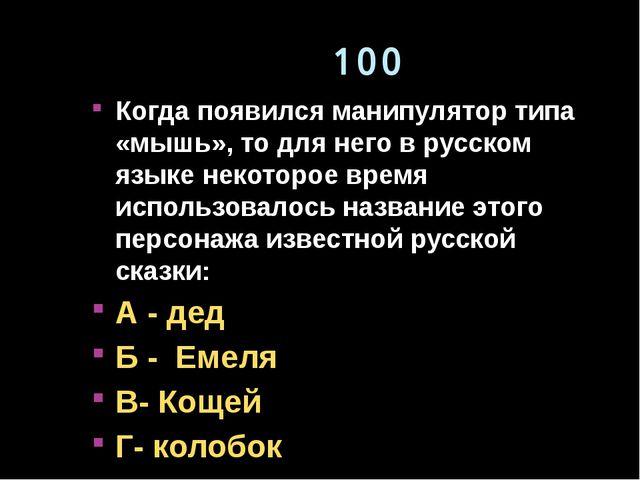 100 Когда появился манипулятор типа «мышь», то для него в русском языке некот...