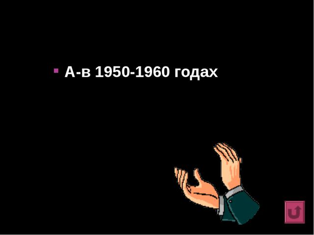 А-в 1950-1960 годах