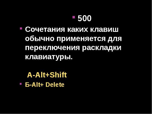 500 Cочетания каких клавиш обычно применяется для переключения раскладки клав...