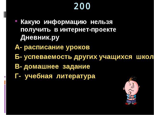 200 Какую информацию нельзя получить в интернет-проекте Дневник.ру А- расписа...