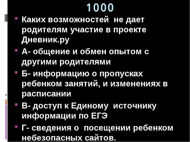 1000 Каких возможностей не дает родителям участие в проекте Дневник.ру А- общ...