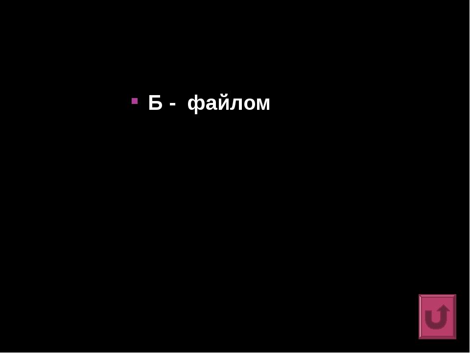 Б - файлом