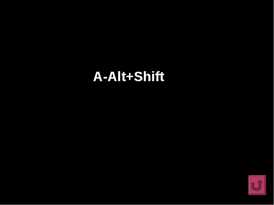 А-Alt+Shift