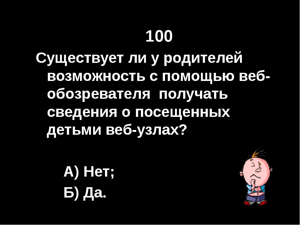 100 Существует ли у родителей возможность с помощью веб-обозревателя получать...
