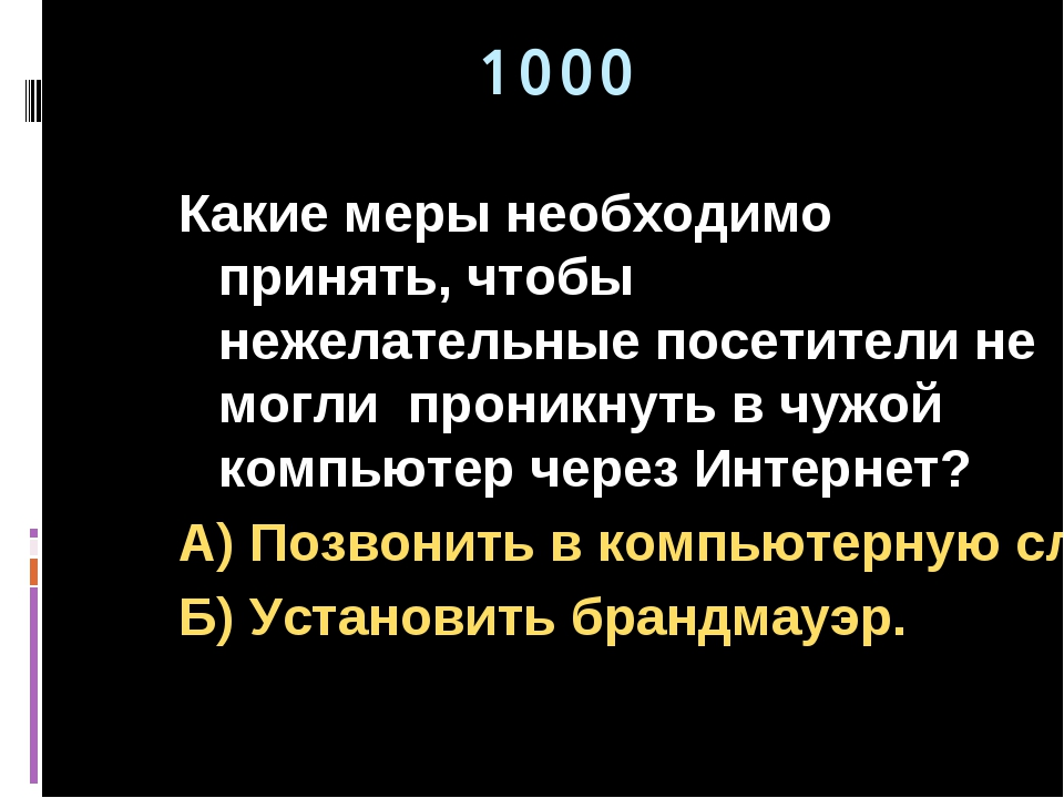 1000 Какие меры необходимо принять, чтобы нежелательные посетители не могли п...