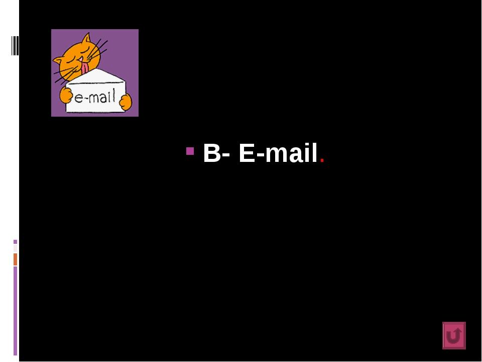 В- E-mail.