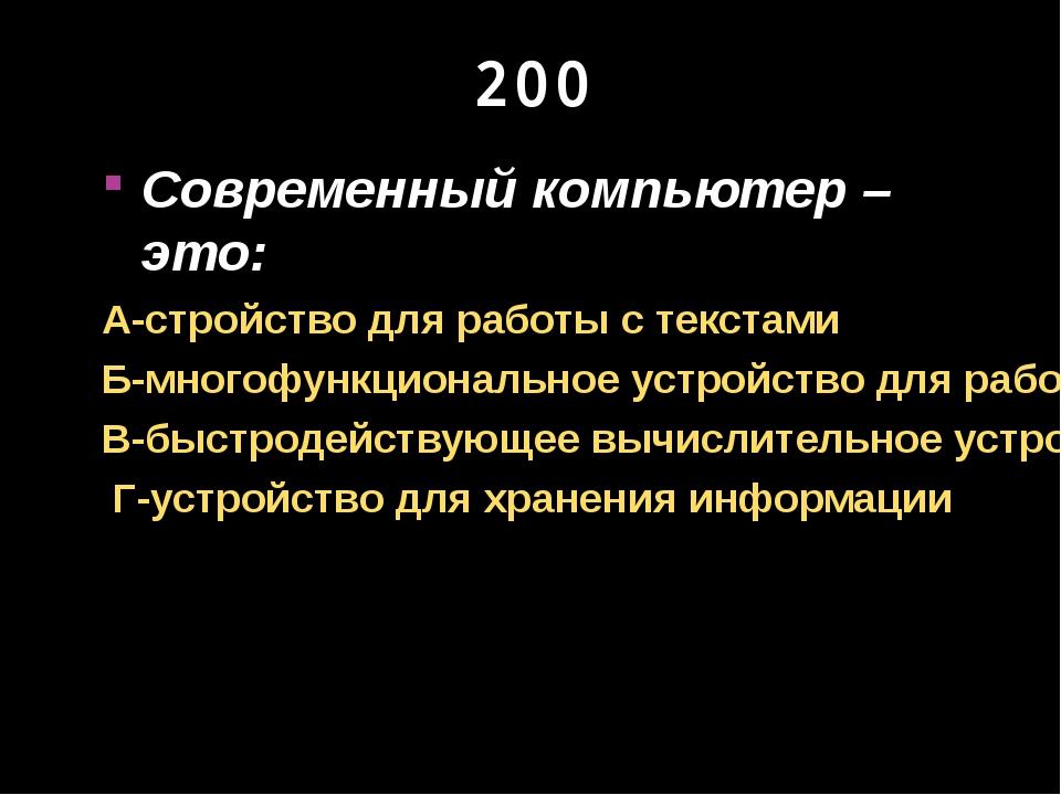 200 Современный компьютер – это: А-стройство для работы с текстами Б-многофун...