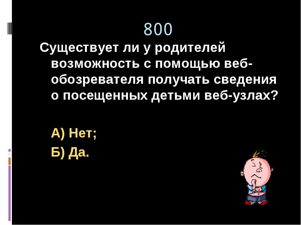 800 Существует ли у родителей возможность с помощью веб-обозревателя получать...