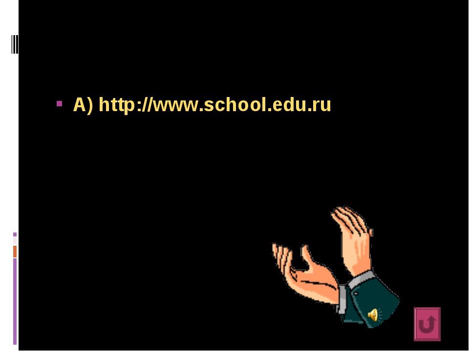 А) http://www.school.edu.ru