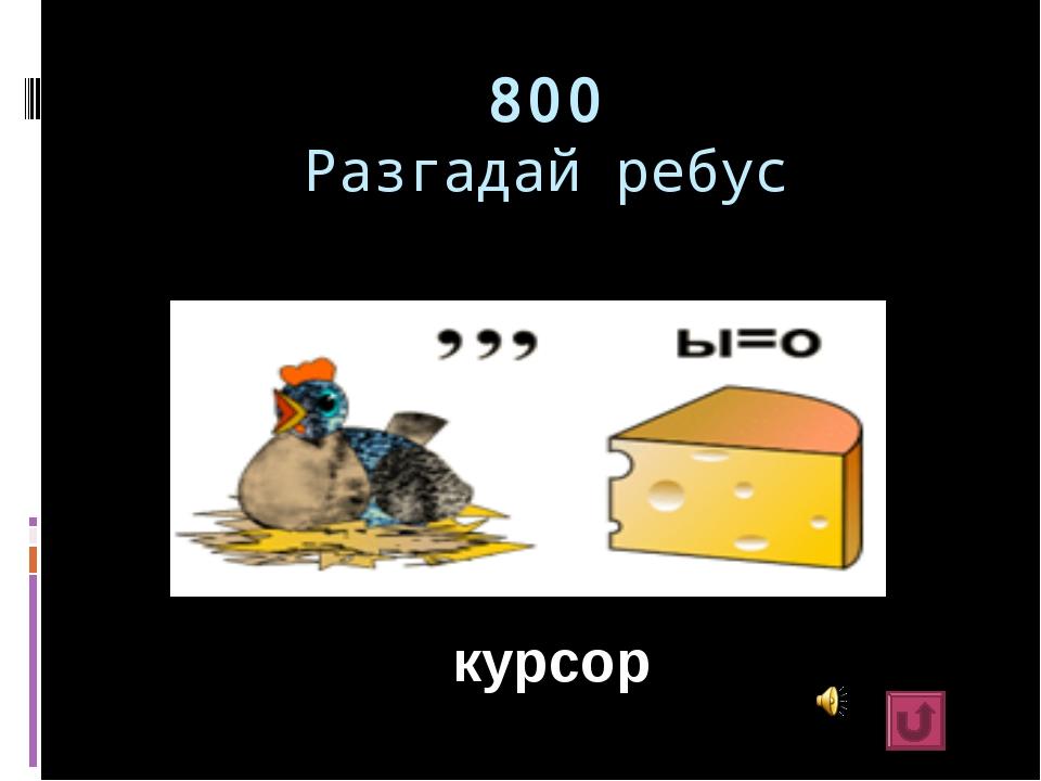 800 Разгадай ребус курсор