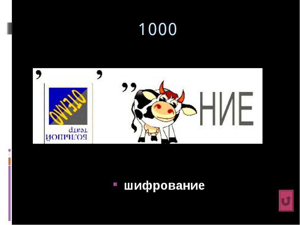 1000 шифрование