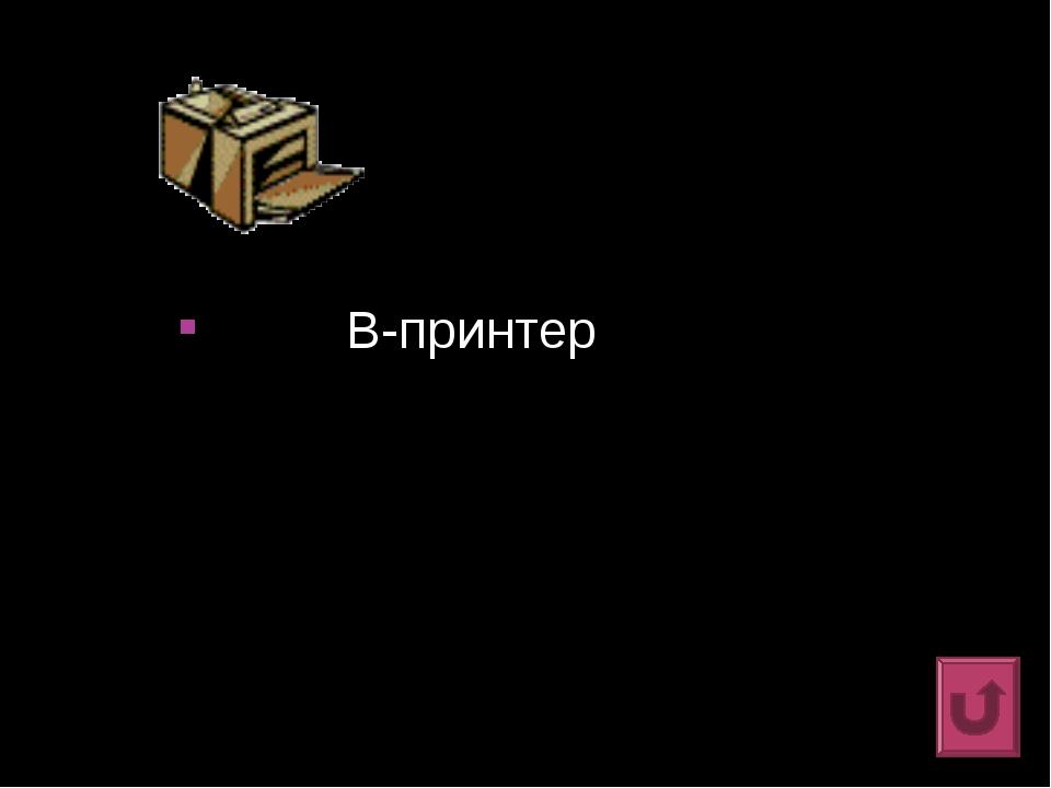 В-принтер