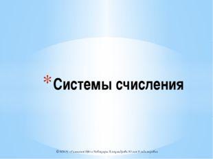 © МБОУ «Гимназия №4» г.Чебоксары Александрова Юлия Владимировна Системы счисл