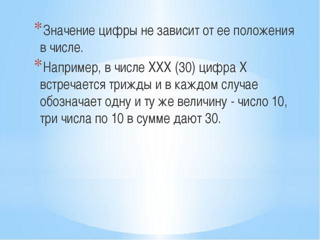 Значение цифры не зависит от ее положения в числе. Например, в числе XXX (30...