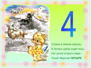 Словно в зимние морозы В тёплых шубах ходят козы. Нет рогов острее в мире - П