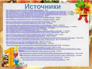 http://player.myshared.ru/540807/data/images/img6.jpg - фон Источники http://