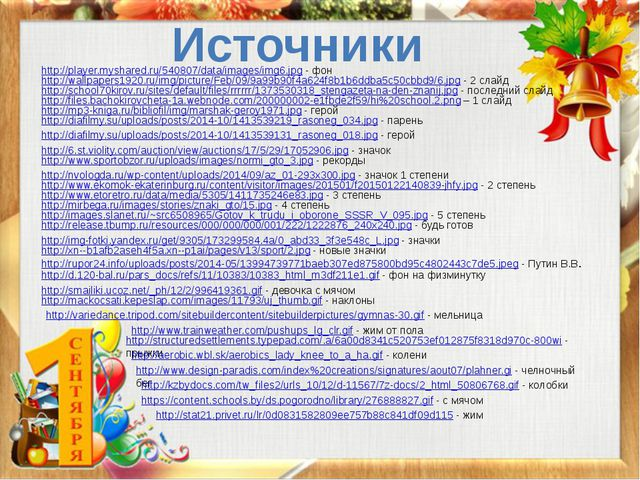 http://player.myshared.ru/540807/data/images/img6.jpg - фон Источники http://...